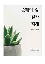 도서 이미지 - 승패의 삶 철학 지혜