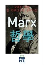 도서 이미지 - 맑스 철학, 고독한 유령 칼 마르크스의 철학사상