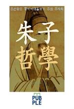 도서 이미지 - 주자 철학, 조선왕조 통치이데올로기 주희 주자학