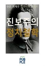 도서 이미지 - 진보주의 정치철학, 수운 최제우, 안토니오 그람시