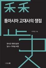 도서 이미지 - 동아시아 고대사의 쟁점