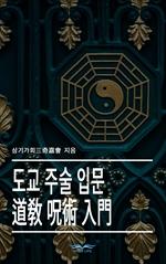 도서 이미지 - 도교 주술 입문
