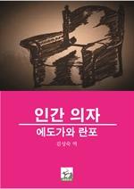 도서 이미지 - 인간 의자