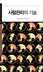 도서 이미지 - 사람관리의 기술