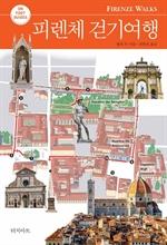 도서 이미지 - 피렌체 걷기여행