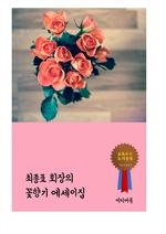 도서 이미지 - 최종표 회장의 꽃향기 에세이집