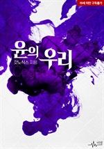 도서 이미지 - 윤의 우리