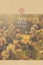 도서 이미지 - 봄빛이 방울방울