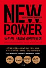 도서 이미지 - 뉴파워: 새로운 권력의 탄생