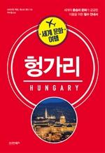 도서 이미지 - 세계 문화 여행: 헝가리