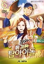 도서 이미지 - 희귀한 좌완언더, 회귀한 탑아이돌