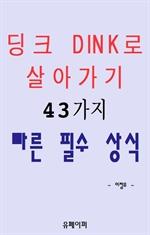 도서 이미지 - [무료] 딩크 DINK로 살아가기 43가지 빠른 필수 상식