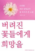 도서 이미지 - 버려진 꽃들에게 희망을
