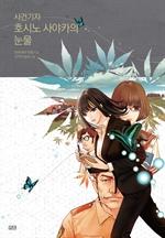 도서 이미지 - 사건기자 호시노 사야카의 눈물