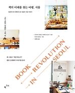 도서 이미지 - 책의 미래를 찾는 여행, 서울