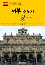 도서 이미지 - 원코스 유럽098 스페인 서부 소도시 서유럽을 여행하는 히치하이커를 위한 안내서