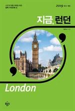도서 이미지 - 지금 런던