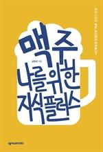 도서 이미지 - 맥주, 나를 위한 지식 플러스