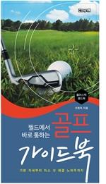 도서 이미지 - 필드에서 바로 통하는 골프 가이드북