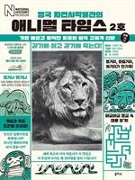 도서 이미지 - 애니멀 타임스 2호