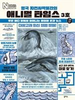 도서 이미지 - 애니멀 타임스 3호