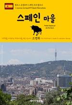 도서 이미지 - 원코스 유럽099 스페인 바르셀로나 스페인 마을 서유럽을 여행하는 히치하이커를 위한 안내서