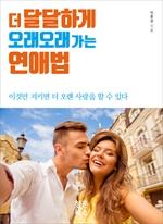 도서 이미지 - 더 달달하게 오래오래 가는 연애법 (개정판)