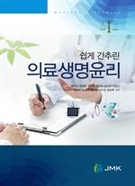 도서 이미지 - 쉽게 간추린 의료생명윤리