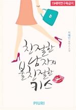 도서 이미지 - 친절한 남자의 불친절한 키스