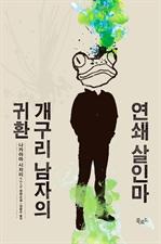 도서 이미지 - 연쇄 살인마 개구리 남자의 귀환