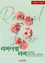 도서 이미지 - 리바이벌 러버 (Revival Lover) (무삭제판)