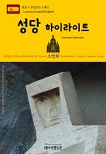 도서 이미지 - 원코스 유럽100 스페인 성당 하이라이트 서유럽을 여행하는 히치하이커를 위한 안내서