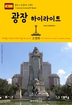 도서 이미지 - 원코스 유럽101 스페인 광장 하이라이트 서유럽을 여행하는 히치하이커를 위한 안내서