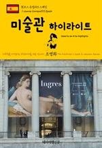 도서 이미지 - 원코스 유럽103 스페인 미술관 하이라이트 서유럽을 여행하는 히치하이커를 위한 안내서