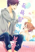 도서 이미지 - [미즈] 목욕탕에서 보자