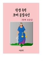 도서 이미지 - 학생 폭력 코뼈 골절사건 (판례 모음집)