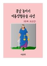 도서 이미지 - 콧날 높이기 미용성형수술 사건 (판례 모음집)