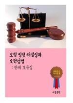 도서 이미지 - 보험 법령 해설집과 보험업법 (판례 모음집)