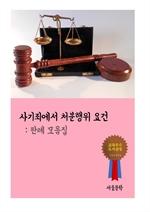 도서 이미지 - 사기죄에서 처분행위 요건 (판례 모음집)