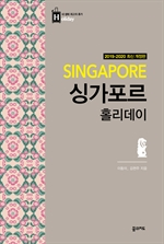 도서 이미지 - 싱가포르 홀리데이 (2019-2020 개정판)