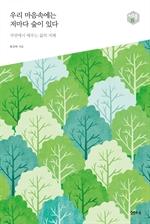 도서 이미지 - 우리 마음속에는 저마다 숲이 있다