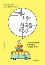 도서 이미지 - 그래서 나는 한국을 떠났다