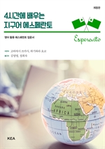 도서 이미지 - 4시간에 배우는 지구어 에스페란토