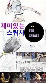 도서 이미지 - 재미있는 스쿼시