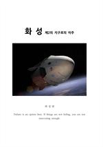 도서 이미지 - 화성 제2의 지구로의 이주