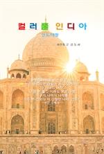 도서 이미지 - 컬러풀인디아 (인도/네팔)