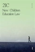 도서 이미지 - 21C New Children Education Law