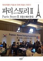도서 이미지 - 파리지앵이 직접 쓴 진짜 프랑스 이야기 - 파리 스토리Ⅱ 프랑스에서 한국 편