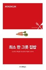 도서 이미지 - 최소 한 그릇 집밥