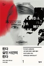 도서 이미지 - 린다 살인 사건의 린다 1